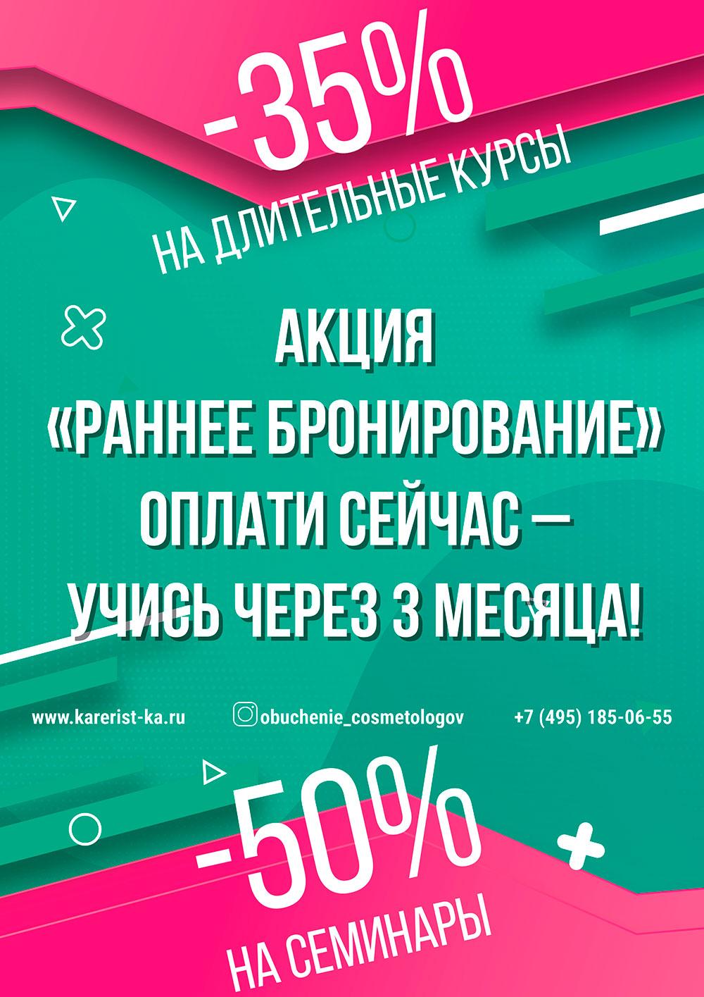 Осенняя акция - скидки 50% на обучение бьюти-мастеров